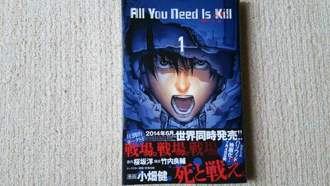 All You Need Is Kill(コミック版)