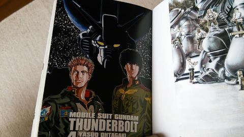 機動戦士ガンダム サンダーボルトの画像 p1_4