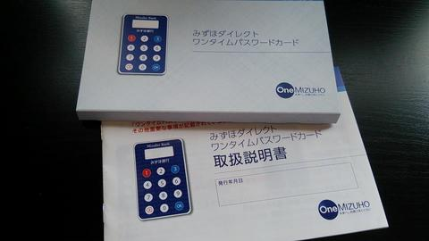 みずほダイレクト ワンタイムパスワードカード