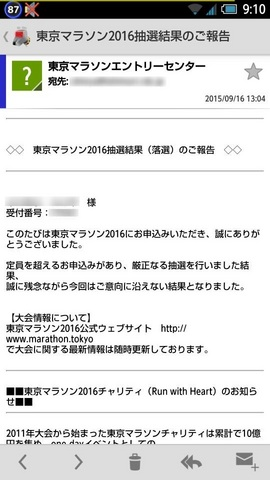 東京マラソン2016抽選結果のご報告
